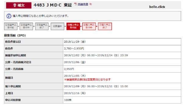 JMDC補欠