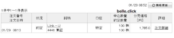 Link-U約定