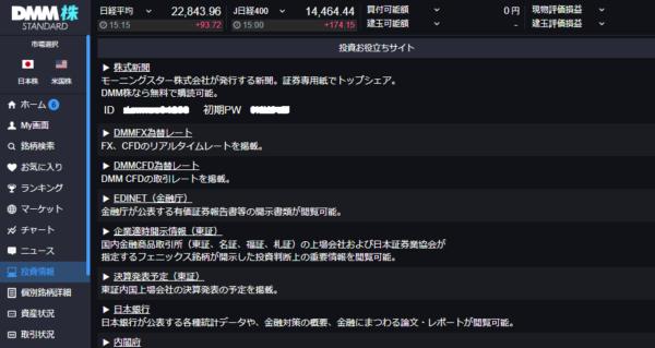 DMM株画面
