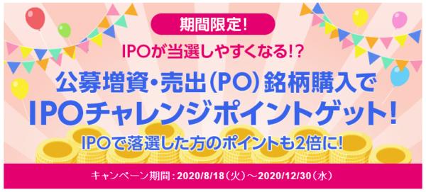 IPOチャレンジキャンペーン2020