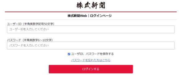 株式新聞ログイン画面